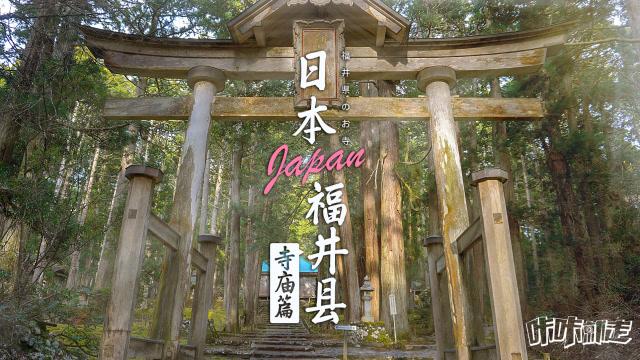 为爱祈福的日本寺院