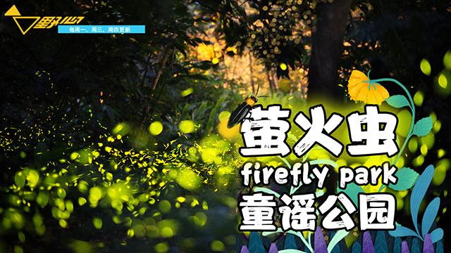 梦幻日本萤火虫童谣公园