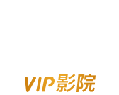 VIP影院