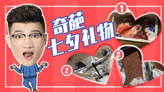 七夕礼物选购指南