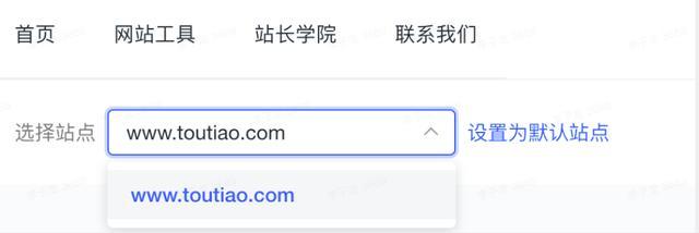 头条搜索站长平台上线了,已开放注册!