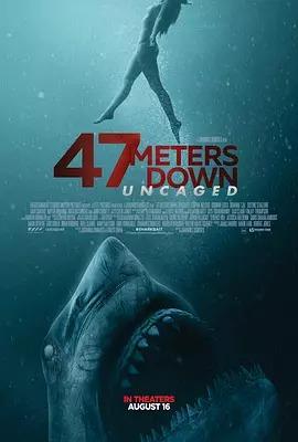 鯊海逃生/鯊海47米:狂鯊出籠