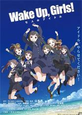 wake up girls!劇場版