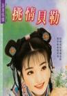 挑情贝勒(京城四美男之二)