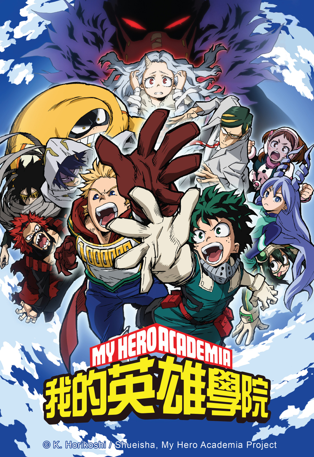 【MMSUB】★10月新番★[我的英雄学院 第四季 / Boku no Hero Academia 4th Season][04][WebRip 1080p AVC-8bit AAC][简繁外挂字幕]