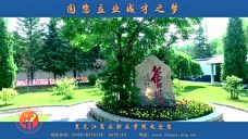 黑龙江商业职业学院