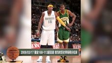 【NBA晚自习】校史馆:甜瓜对飙KD掘金单场轰出168超级高分