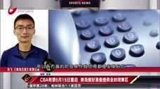 CBA有望6月15日重啟 青島做好準備提供全封閉賽區圖標