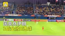 国奥0-1不敌伊朗