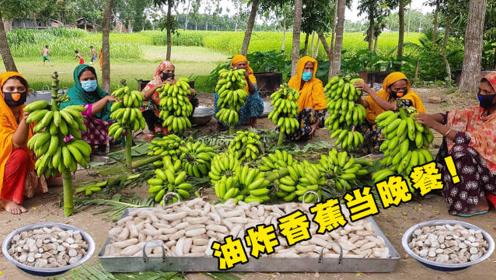 油炸香蕉当晚餐!200斤香蕉扔进油锅里炸,一人一盆分着吃