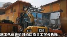 果然视频 济南鱼翅皇宫大酒店开拆!第一座楼今天拆完 微视频 第1张