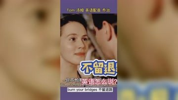 每日一词:burn your bridge