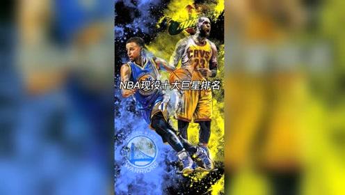 NBA现役十大超级巨星排名,你认同这个榜单吗?