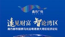腾讯直播:粤港澳大湾区经济论坛