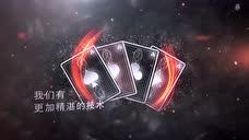 扑克炸金花牛牛三公实战手法出千绝技