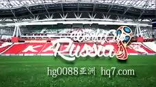 2018年世界杯hg0088在哪个国家举办