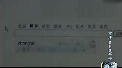 解密:重庆上空出现UFO,难道世界上真的有外星人?的图片