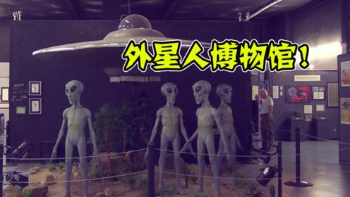 为啥美国老是拍到UFO?那些UFO,可能都是这个博物馆的!