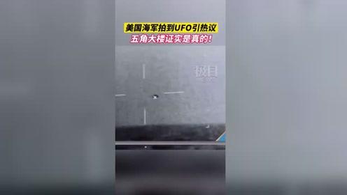 【视频】美国海军拍到UFO?五角大楼证实是真的!