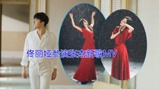 佟丽娅参演张杰新歌MV,雪中光脚跳舞灵动唯美,与张杰甜蜜相拥 微视频 第1张