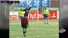 """足球经典战""""疫"""":02-03亚冠小组赛:大连实德vs城南一和 上半场录像"""