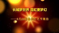 滁州长城梦世界灯光节
