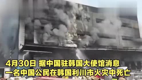 韓國倉庫火災造成至少38人死亡 一名中國公民不幸遇難