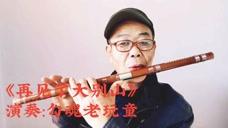 笛子《再见了大别山》经典红歌