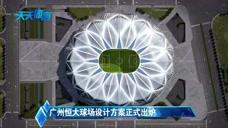 广州恒大球场设计方案正式出炉图标
