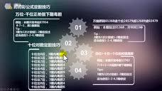 东京1.5分彩开奖查询第8课:重庆时时彩十位对码定胆技巧【刘军
