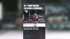 【录像】青岛vs北京第4节 翟逸连续暴扣嗨翻全场