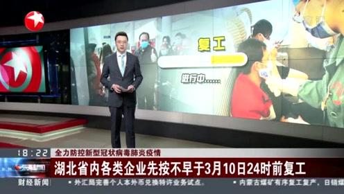 通告!湖北省內各類企業不早于3月10日24時前復工 大中小學校延期開學