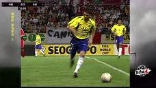 """足球经典战""""疫"""" 2002世界杯小组赛 中国vs巴西 下半场录像"""