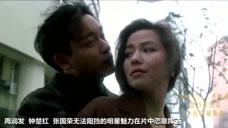 张国荣十大经典电影作品:纵横四海