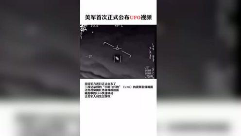 美军首次正式公布UFO视频:真的遇到过 飞行动作太诡异的图片