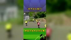 疫情期间想踢球怎么办?德国发明了手推车足球赛,会玩!图标