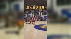 路人王天津站:大魔王张宁上演脚踝终结者扣篮绝杀!图标