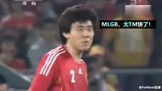 中国足球名场面!李学鹏:太TM快了!图标