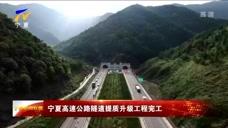 宁夏高速公路隧道提质升级工程完工 微视频 第1张