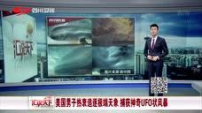 美国男子热衷追逐极端天象  捕获神奇UFO状风暴