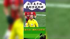上港亚冠遭遇巨大误判 对手手臂挡射门 裁判直接无视录像