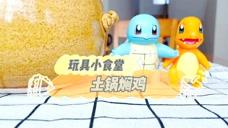 玩具小食堂:第一次用两百多的陶锅做焖鸡 美食视频 第1张