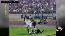 """足球经典战""""疫"""" 2004年亚洲杯半决赛 中国vs伊朗 录像"""