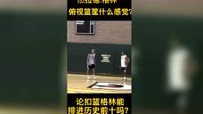 格林曾在训练中俯视篮筐,惊呆场边队友,非人类的弹跳!