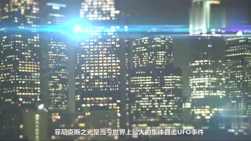 漫威:美国700多民众共同目击UFO,宽460多米,飞行时一点声音都没有。