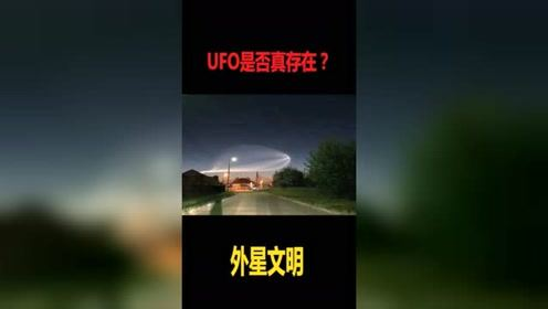UFO是否真的存在的图片
