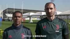 尤文图斯众球星录制视频为中国加油录像