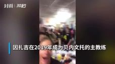 """因扎吉率队平历史记录升入意甲 下赛季有望上演""""兄弟对决""""头像"""