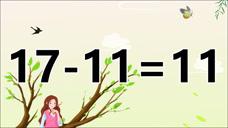 三年级数学小游戏17-11=11,思考可不简单,这道等式如何成立呢? 美食视频 第1张