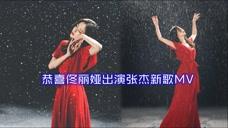 佟丽娅离婚后彻底逆袭!出演张杰新歌MV,一袭红裙雪中舞 微视频 第1张